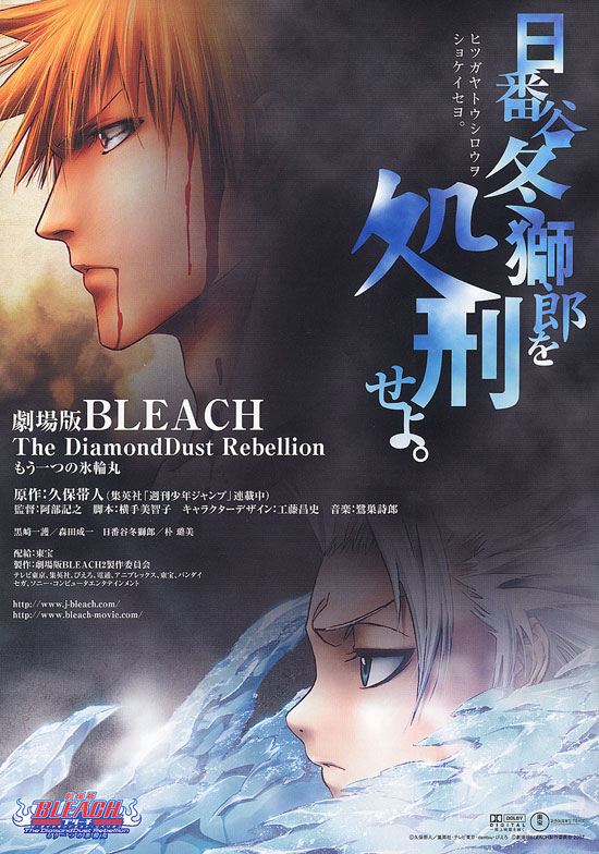 Фильм - Блич: Восстание алмазной пыли / Bleach Movie 2: The DiamondDust Rebellion - Mou Hitotsu no Hyourinmaru
